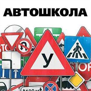 Автошколы Кадыя