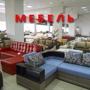 Магазины мебели Кадыя
