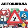 Автошколы в Кадые
