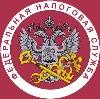 Налоговые инспекции, службы в Кадые