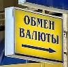 Обмен валют в Кадые