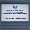 Отделения полиции в Кадые