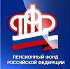 Пенсионные фонды в Кадые