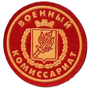 Военкоматы, комиссариаты Кадыя